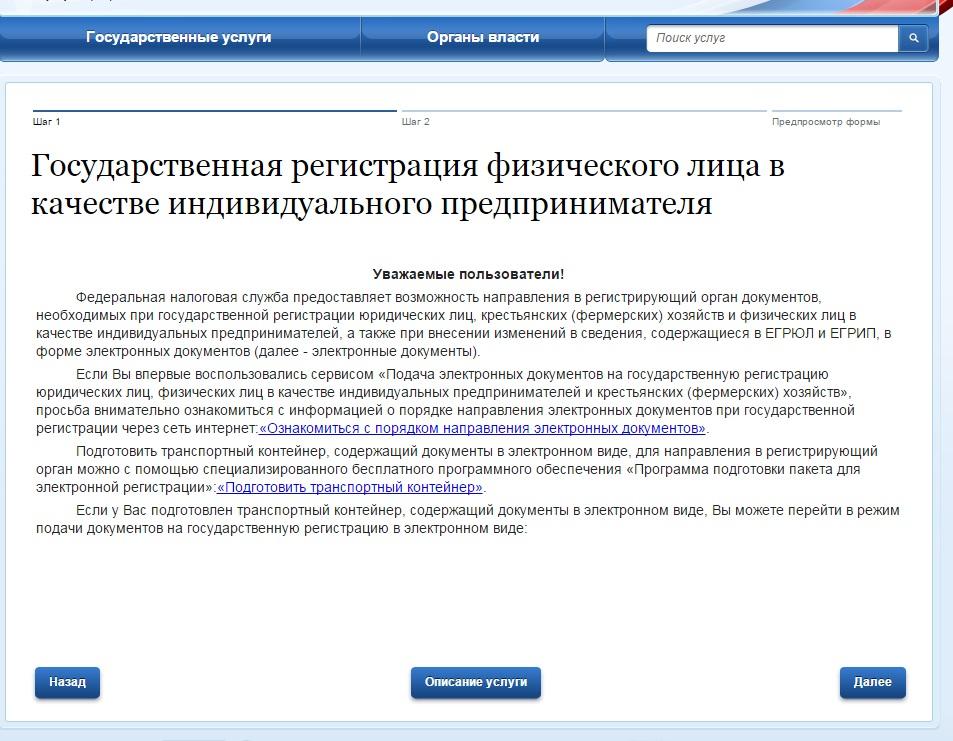 портал госуслуг скриншот