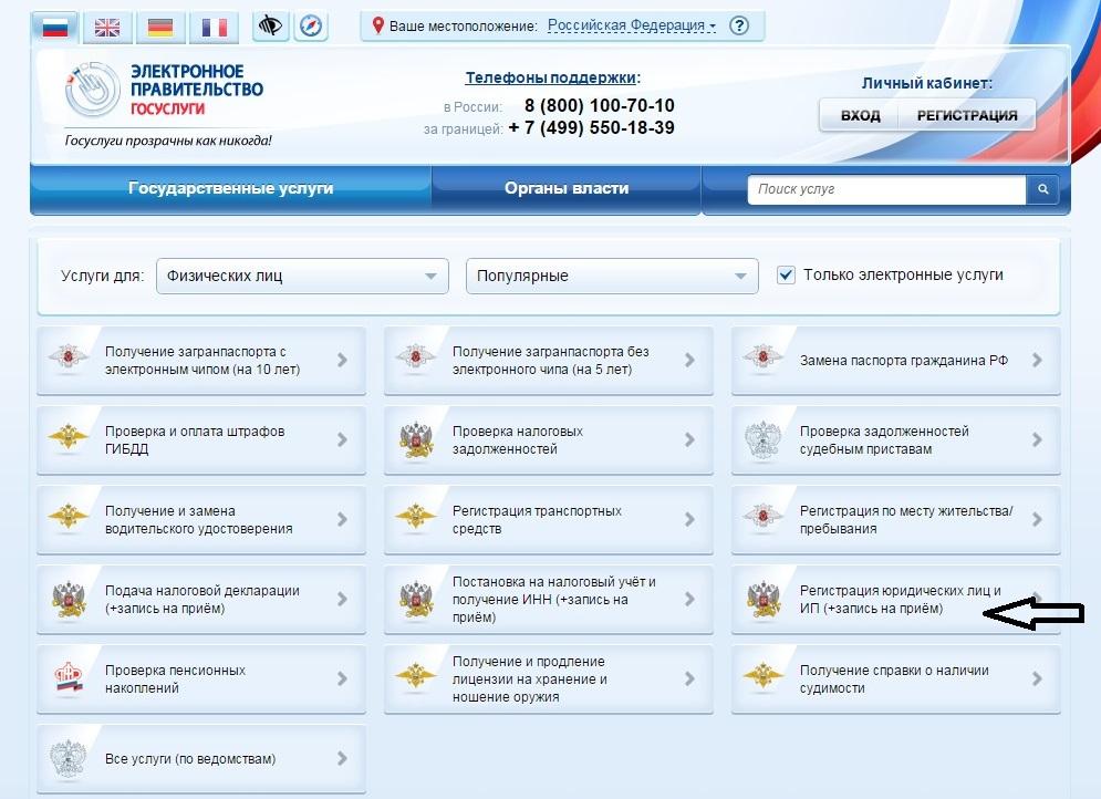 регистрация юр.лиц и ИП