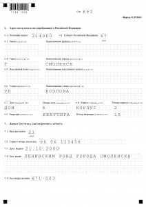 Р21001_01 - стр2