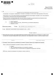 Заявление на ИП - стр4