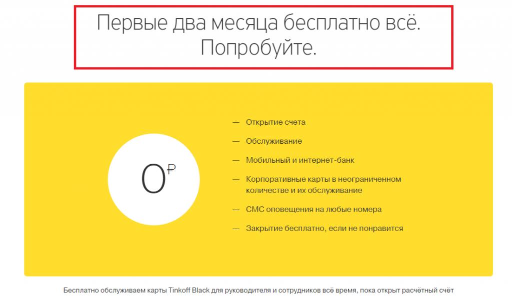 РС бесплатно от Тинькофф Банка